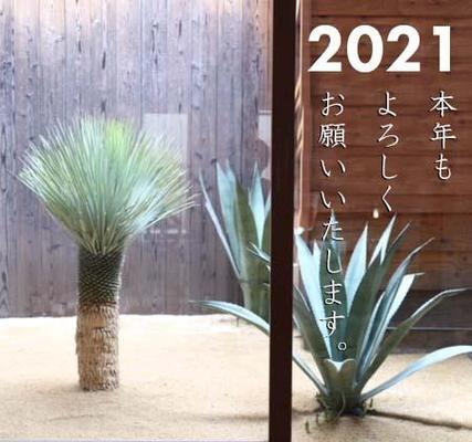 2021年 謹賀新年
