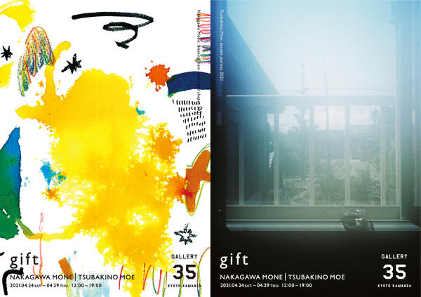 <gift>中川百音・椿野萌2人展 新日程が決まりました