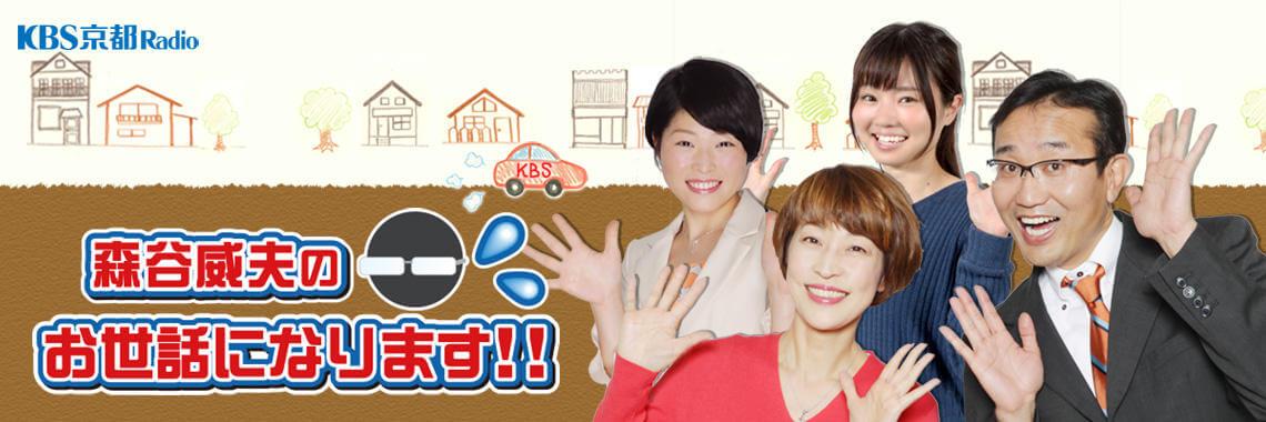 KBS京都「森谷威夫のお世話になります!!」<br />ラジオカーがやってきました!