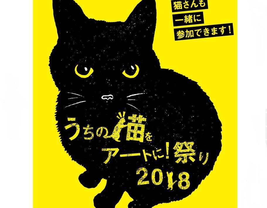 「うちの猫をアートに!祭り」2018<br />猫好きアーティスト集結!