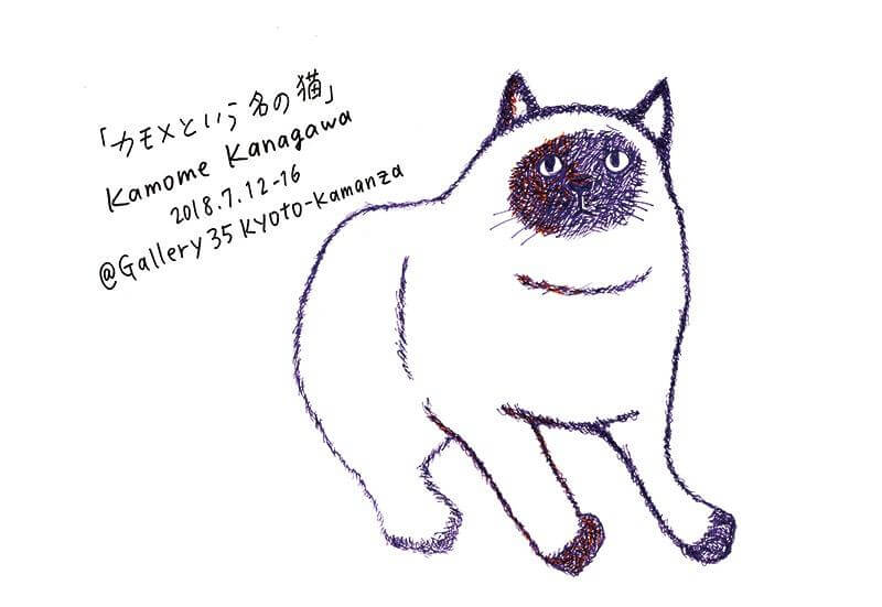 「カモメという名の猫」<br />金川カモメ イラストレーション展