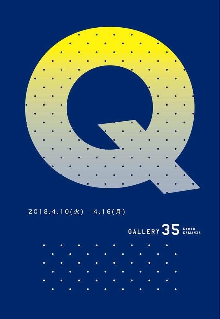 Q<br />京都精華大学版画コース3回生 有志会