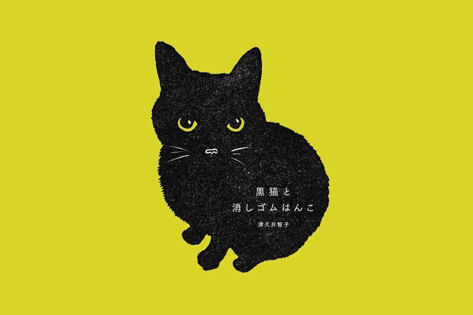 オープニングイベント黒猫と消しゴムはんこ ─ 津久井智子