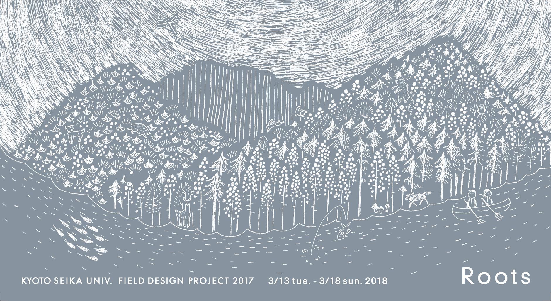 Roots 京都精華大学フィールドデザインプロジェクト2017